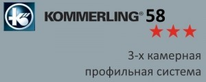 Окна Kommerling 58