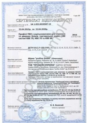 Сертификат KBE 70