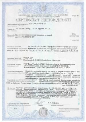 Сертификат VEKA Softline 82