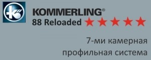 Окна Kommerling 88 Reloaded