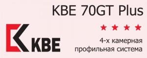 KBE 70GT plus (4 камеры)