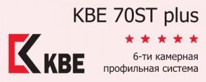 KBE 70 ST plus (6 камер)