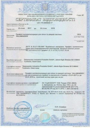 Сертификат SALAMANDER