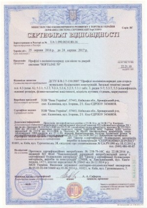 Сертификат VEKA Softline